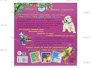 Книга для детей «Подарки для мамы», С505004Р, отзывы