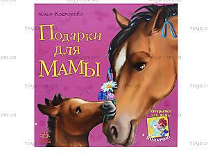 Книга для детей «Подарки для мамы», С505004Р, цена