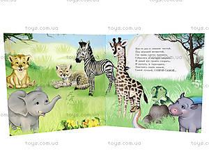 Книга для детей «Самая лучшая мама», С505002Р, купить