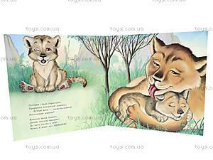 Книга для детей «Самая лучшая мама», С505002Р, фото