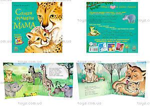 Книга для детей «Самая лучшая мама», С505002Р