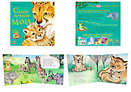 Книга для детей «Самая лучшая мама», С505002Р, отзывы