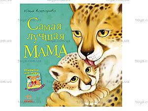 Книга для детей «Самая лучшая мама», С505002Р, цена