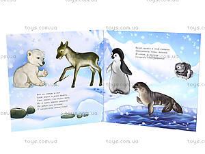 Детская книжка «Стихи для мамы», С505001Р, купить