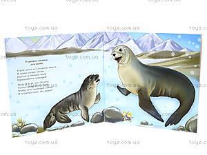 Детская книжка «Стихи для мамы», С505001Р, фото