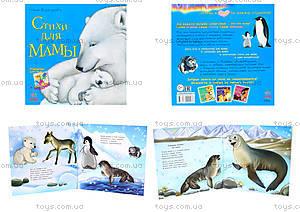 Детская книжка «Стихи для мамы», С505001Р