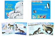 Детская книжка «Стихи для мамы», С505001Р, отзывы