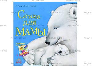 Детская книжка «Стихи для мамы», С505001Р, цена