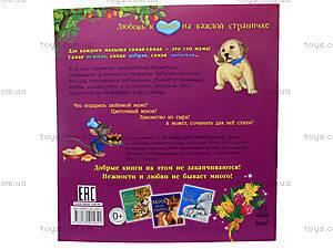 Книга со стишками «Подарки для мамы», С15757Р, купить