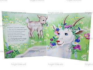 Книга со стишками «Подарки для мамы», С15757Р, фото
