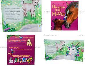 Книга со стишками «Подарки для мамы», С15757Р