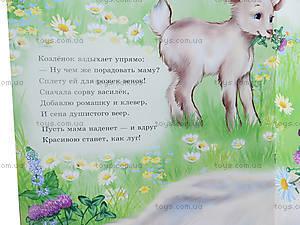 Книга со стишками «Подарки для мамы», С15757Р, отзывы