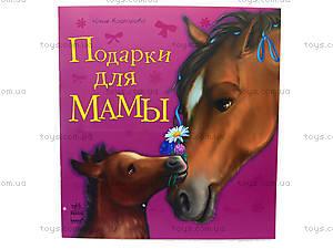 Книга со стишками «Подарки для мамы», С15757Р, цена