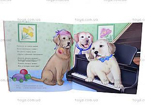Детская книга «Подарки для мамы», С15756У, купить