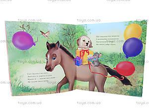 Детская книга «Подарки для мамы», С15756У, фото