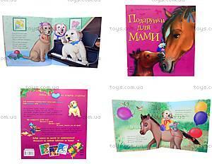 Детская книга «Подарки для мамы», С15756У