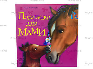 Детская книга «Подарки для мамы», С15756У, отзывы