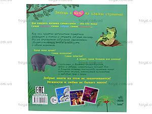 Книга для деток «Самая лучшая мама», С15759Р, купить