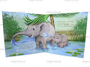 Книга для деток «Самая лучшая мама», С15759Р, фото