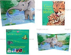 Книга для деток «Самая лучшая мама», С15759Р