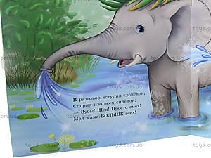 Книга для деток «Самая лучшая мама», С15759Р, отзывы