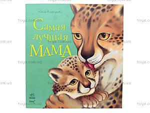 Книга для деток «Самая лучшая мама», С15759Р, цена