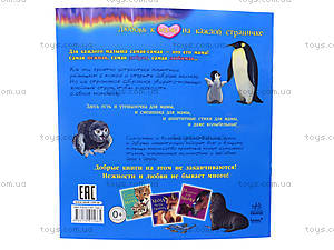 Книжка для детей «Стихи для мамы», С15755Р, купить