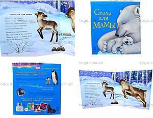 Книжка для детей «Стихи для мамы», С15755Р
