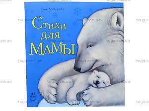 Книжка для детей «Стихи для мамы», С15755Р, цена
