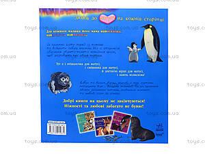 Книжка «Стихи для мамы», С15754У, купить