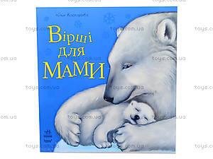 Книжка «Стихи для мамы», С15754У, цена