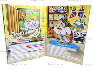 Сборник для детей «Любимые сказки», 4208, купить