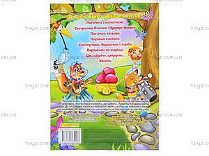 Сборник для детей «Любимые сказки», 4208, фото
