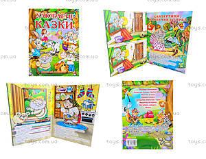 Сборник для детей «Любимые сказки», 4208