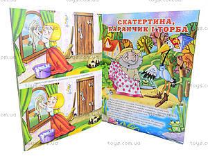 Сборник для детей «Любимые сказки», 4208, отзывы