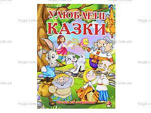 Сборник для детей «Любимые сказки», 4208, цена
