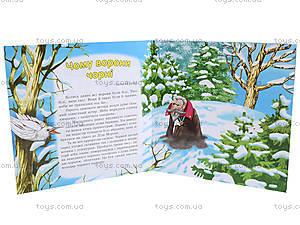 Сказки Деда Мороза «Андрюша-волшебник», Ч573004У, купить