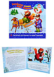 Сказки Деда Мороза «Лисичка-сестричка и братец-волк», Ч573002У, отзывы