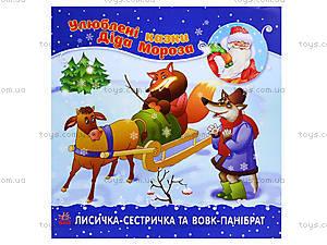 Сказки Деда Мороза «Лисичка-сестричка и братец-волк», Ч573002У, цена
