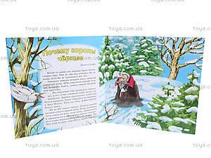 Любимые сказки Деда Мороза «Андрюша-волшебник», Ч573003Р, купить