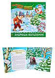 Любимые сказки Деда Мороза «Андрюша-волшебник», Ч573003Р
