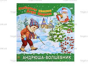 Любимые сказки Деда Мороза «Андрюша-волшебник», Ч573003Р, цена
