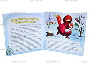 Любимые сказки Деда Мороза «Лисичка-сестричка и братец-волк», Ч573001Р, купить