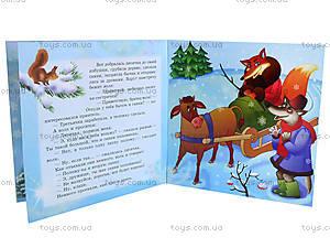 Любимые сказки Деда Мороза «Лисичка-сестричка и братец-волк», Ч573001Р, фото