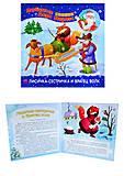 Любимые сказки Деда Мороза «Лисичка-сестричка и братец-волк», Ч573001Р
