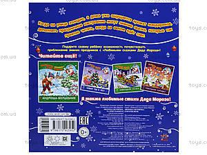 Любимые сказки Деда Мороза «Лисичка-сестричка и братец-волк», Ч573001Р, отзывы