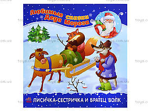 Любимые сказки Деда Мороза «Лисичка-сестричка и братец-волк», Ч573001Р, цена