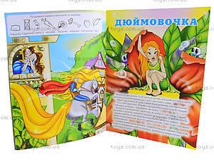 Детский сборник «Любимые сказки», 4192, купить
