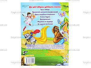 Детский сборник «Любимые сказки», 4192, фото