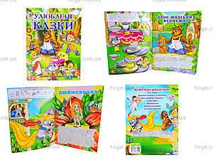 Детский сборник «Любимые сказки», 4192